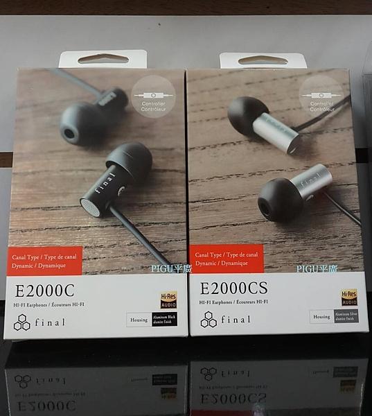 平廣 送收納盒繞 Final Audio E2000C 黑色 E2000CS 銀色 耳機 附袋 公司貨保固2年 門市展售中
