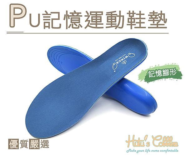 糊塗鞋匠 優質鞋材 C165 PU記憶運動鞋墊 記憶腳形 貼合腳形 台灣製造 減壓吸震