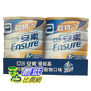 [COSCO代購] W124370 安素優能基均衡營養配方 850 公克 2 入-穀物口味