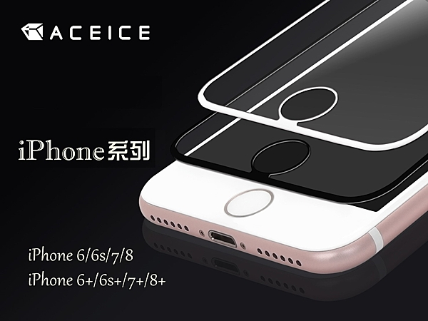 ACEICE 滿版鋼化玻璃保護貼 iPhone6/7/8 Plus 保護貼 玻璃貼【RI383】