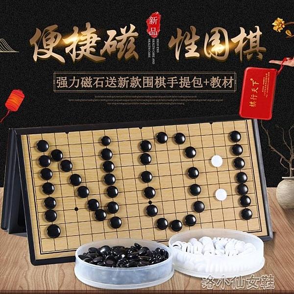 五子棋子黑白棋子兒童磁性圍棋套裝便攜折疊棋盤初學者 『洛小仙女鞋』YJT