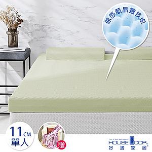 House Door 防蚊防螨11cm藍晶靈涼感記憶床墊贈毯-單人亮檸黃