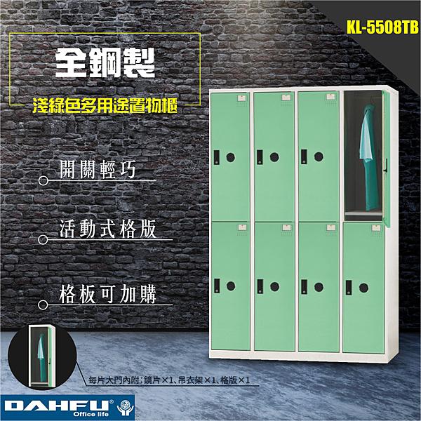 KL-5508TB 全鋼製門淺綠色多用途置物櫃 居家用品 辦公用品 收納櫃 書櫃 衣櫃 櫃子 置物櫃 大富