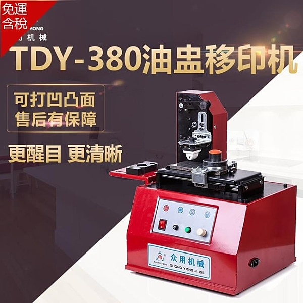 眾用TDY-380油墨油盅移印機自動打碼機印碼機生產日期電動噴碼機 SP全館全省免運