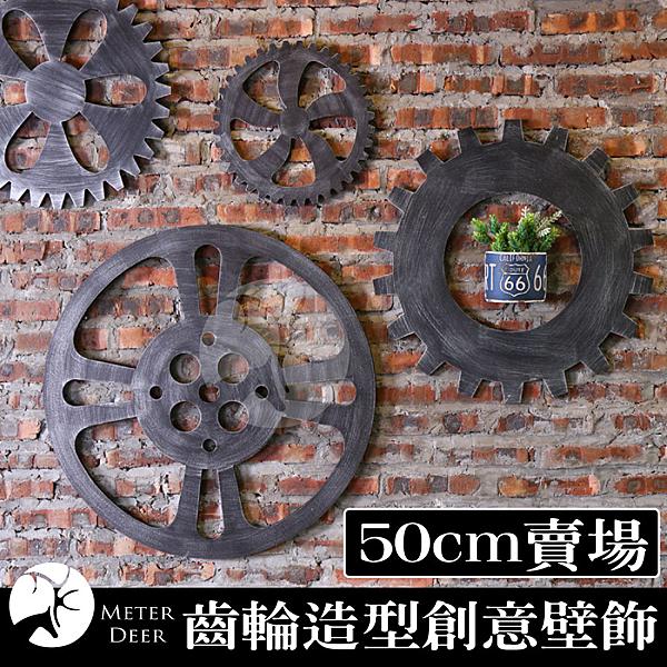 壁貼 齒輪 牆飾 裝飾 工業風 立體造型 壁飾 多尺寸 復古流行 loft 壁掛 木質仿舊鐵鏽-米鹿家居