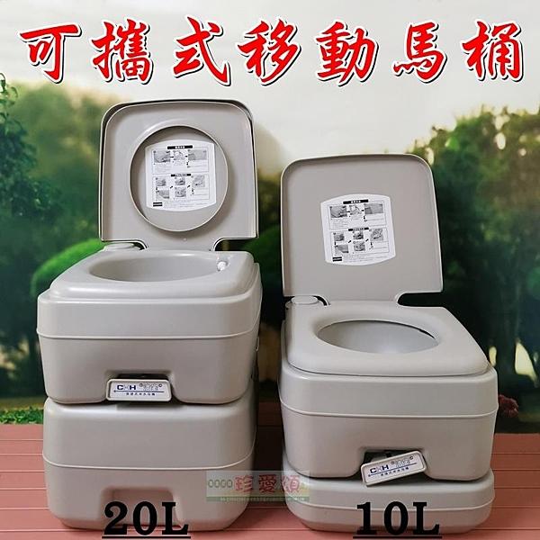 【JIS】A443 移動馬桶 二代T型沖水噴頭 10L規格 行動馬桶 露營馬桶 可攜式馬桶 老人馬桶