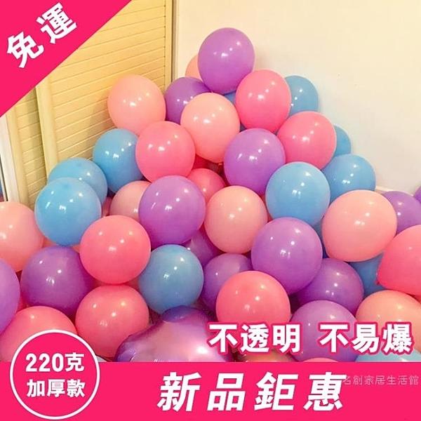 加厚氣球100個兒童生日派對結婚禮裝飾浪漫婚房布置用品【快速出貨】