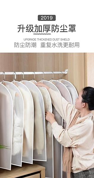防塵袋衣罩掛式衣物架衣柜收納家用透明防潮西裝套子大 『洛小仙女鞋』YJT