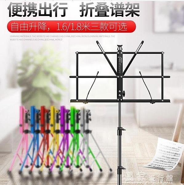 琴譜架譜架便攜式樂譜架可升降折疊家用吉他古箏歌曲譜支架子專業琴『獨家』流行館YJT