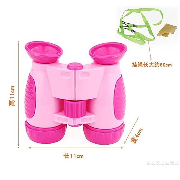 兒童望遠鏡玩具高清小學生幼兒園戶外春游望遠鏡 粉色女孩男孩 【快速出貨】