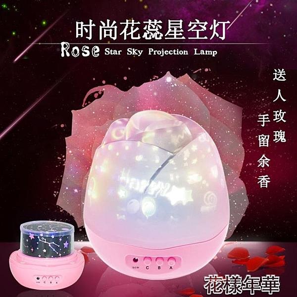 花蕾旋轉投影燈浪漫星空投影夜燈USB電池兩用LED滿天星氛圍小夜燈 花樣年華