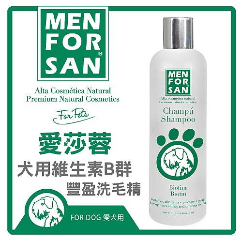 【力奇】愛莎蓉 犬用維生素B群豐盈洗毛精300ml (8912) 可超取 (J001A19)