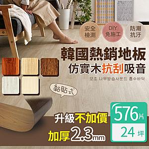 實木質感的地板不求人,打造韓劇質感般的居家空間,自己動手DIY!!免施工費!!