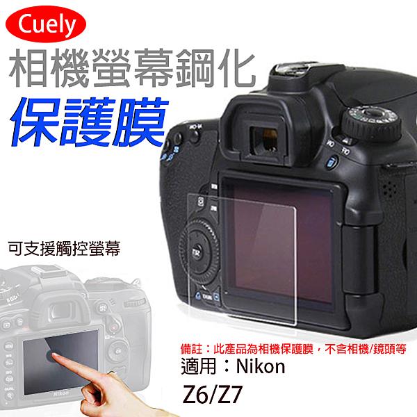 攝彩@尼康 Nikon Z6相機螢幕保護貼 Z7通用Cuely 相機螢幕保護貼 鋼化玻璃貼 保護貼 防撞防刮