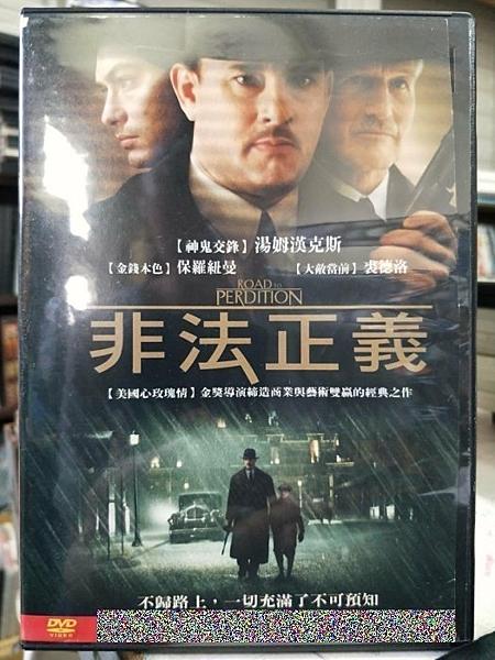 挖寶二手片-Y60-186-正版DVD-電影【非法正義】-湯姆漢克斯 泰勒賀啟林 保羅紐曼