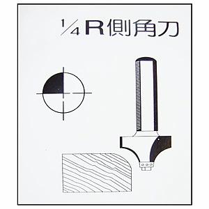 1/4R側角刀6柄×3分-矽酸鈣板用