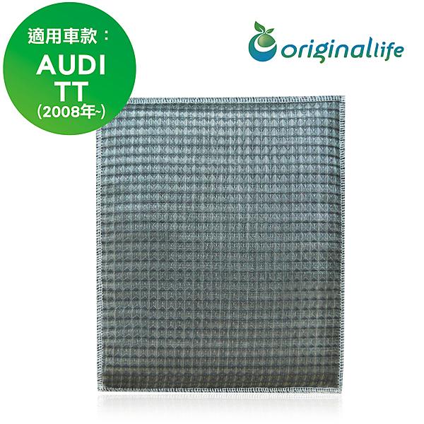 奧迪AUDI TT (2008年~) 車用冷氣空氣淨化濾網【Original Life】可去除雜味 / 長效可水洗