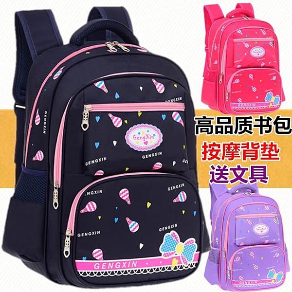 女童書包小學生女1-2-3-4-6年級兒童背包女孩公主輕便防水雙肩包