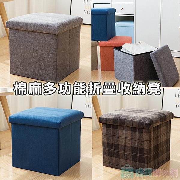 棉麻多功能折疊收納凳 摺疊椅 儲物凳 椅凳 椅子 收納椅 整理箱