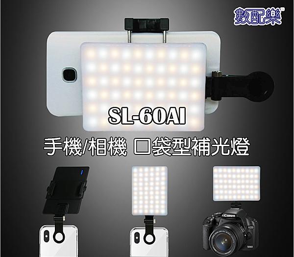 數配樂 SL-60AI 口袋型補光燈 LED補光燈 手機 相機 自拍 直播 補光燈