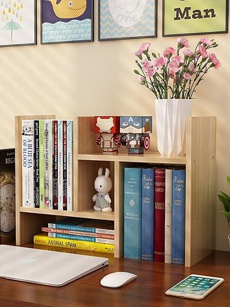 書架 書桌上簡易書架學生宿舍置物架子簡約小型書柜兒童桌面辦公室收納【萬聖夜來臨】