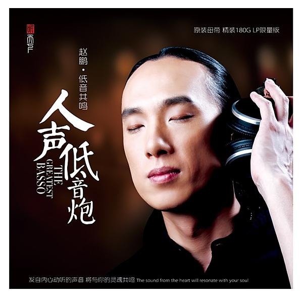 【停看聽音響唱片】【黑膠LP】趙鵬.低音共鳴:人聲低音炮