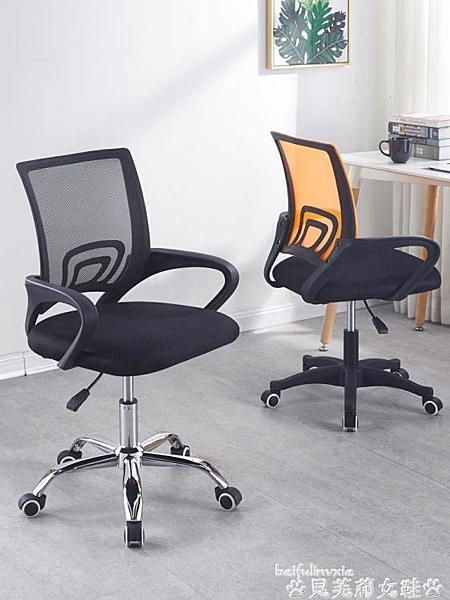電腦椅電腦椅網布會議電腦椅弓形職員椅員工靠背椅家用升降轉椅凳子 LX 智慧e家