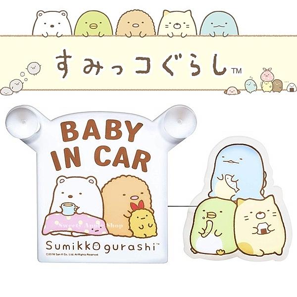 日本限定 角落生物 汽車用 吸盤 BABY IN CAR 告示牌 / 警示牌