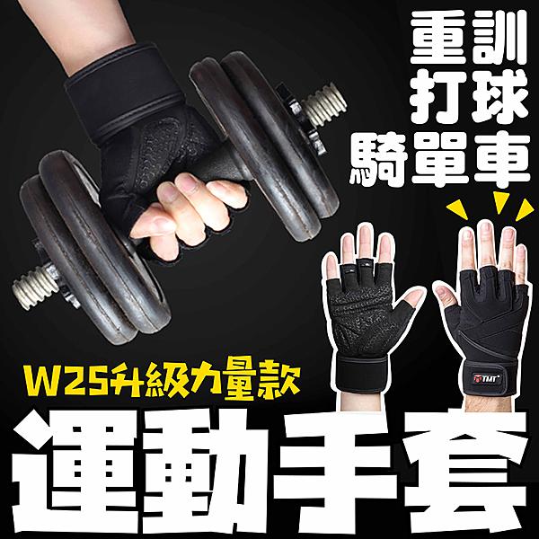 健身半指手套 重訓手套【PE008】 蜂巢式止滑透氣耐磨 加壓護腕 運動護具 登山 騎車 健身房