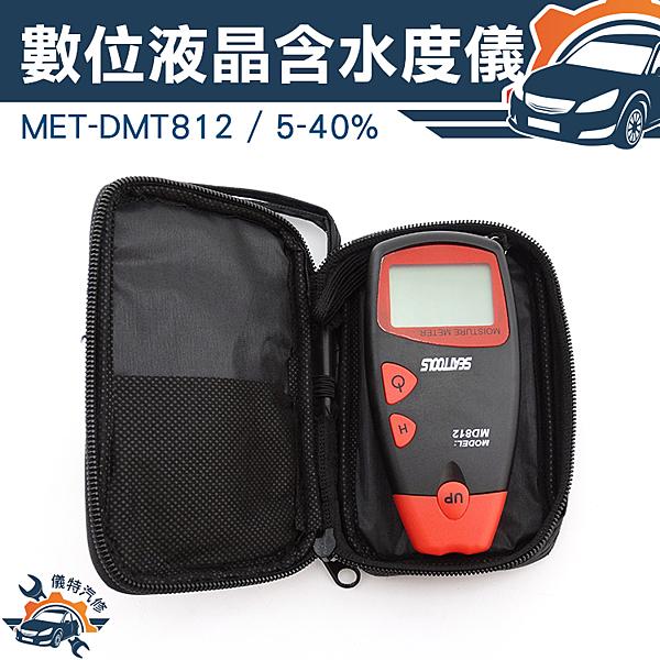 《儀特汽修》MET-DMT812 (5-40%)數位液晶含水度測試儀(最小單位1%)