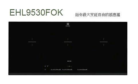 【歐雅系統家具廚具】  Electrolux 伊萊克斯 EHL9530FOK  三口感應爐