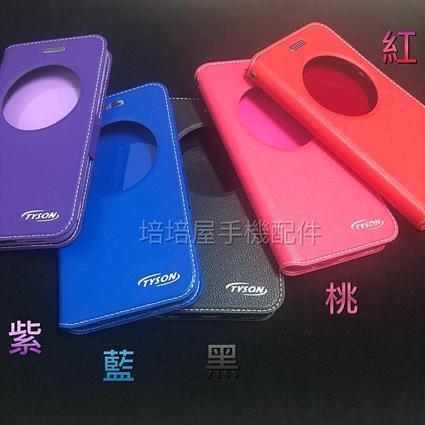 ASUS Z00D ZenFone2 ZE500CL 5吋《智能透視皮套 感應視窗休眠喚醒 免掀蓋接聽》掀蓋手機套保護殼