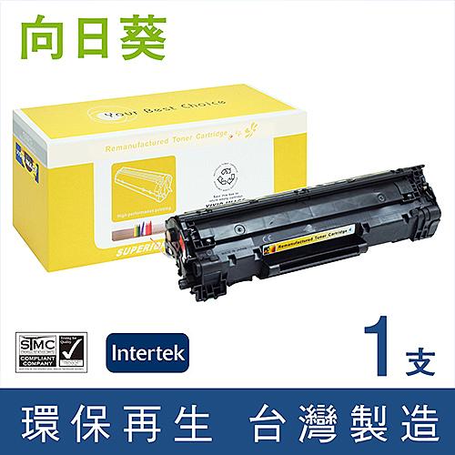 向日葵 for CANON CRG328/CRG-328 黑色環保碳粉匣/適用 MF4770n/MF4890dw/D520/D550FAXL170/MF4580
