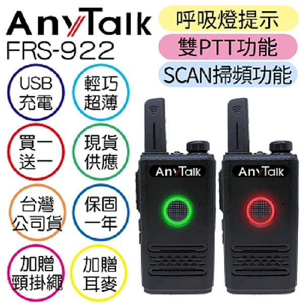 ROWA AnyTalk FRS-922 免執照無線對講機 (買一支送一支)