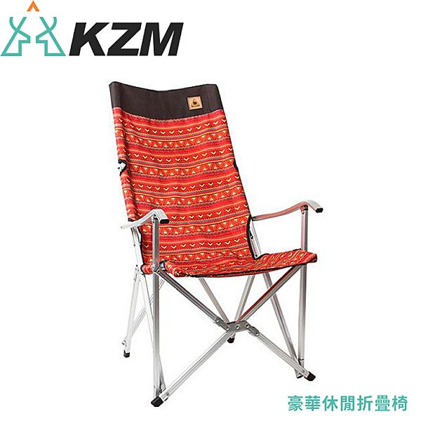 【KAZMI 韓國 KZM 豪華休閒折疊椅《紅色》】K3T3C025/露營桌/折疊桌/野餐桌/戶外桌