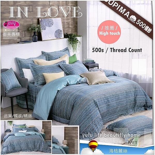 御芙專櫃『海格麗絲』*╮☆精選˙七件式專櫃高級pima棉床罩組(6*7尺)500條紗/特大