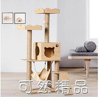 家具板貓爬架木紋貓抓板貓窩貓跳台貓咪玩具 雙12全館免運