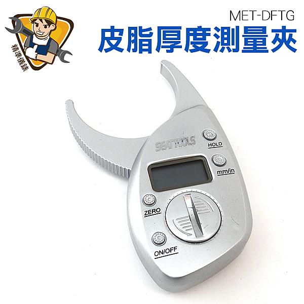 精準儀錶旗艦店 皮脂計 皮脂厚度測量夾 脂肪計 皮脂夾 LCD螢幕 減重 減肥 健身 運動必備 MET-DFTG
