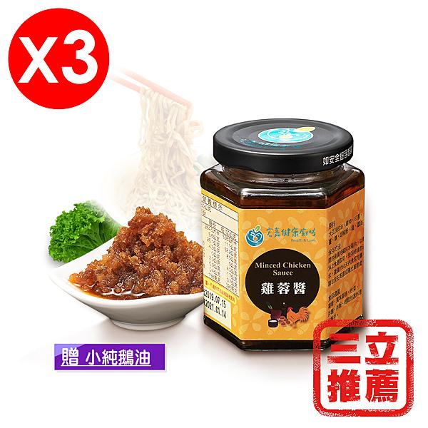 【宏嘉】雞蓉醬組(三瓶(送小純鵝油))-電電購