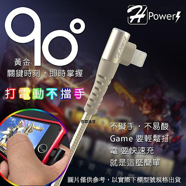 台灣製造【Type C 彎頭充電線】HTC 10 / HTC 10 evo 手遊線 快速充電 傳輸線
