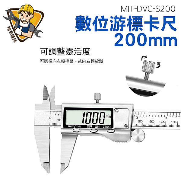 《精準儀錶旗艦店》200mm 防潑水型 電子式 外測分厘卡尺 液晶游標卡尺