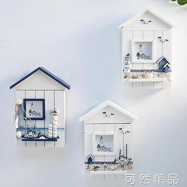 地中海房形壁掛鑰匙收納盒玄關裝飾木質牆面裝飾品工藝品鑰匙相框 雙12全館免運