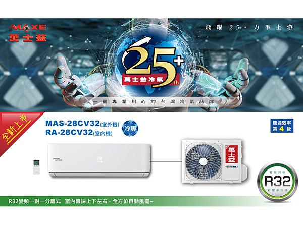 ↙0利率↙ MAXE萬士益 4-5坪 R32 4級省電 變頻冷專分離式冷氣MAS-28CV32/RA-28CV32【南霸天電器百貨】