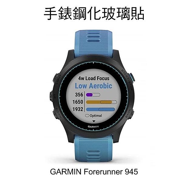 ☆愛思摩比☆GARMIN Forerunner 945 手錶鋼化玻璃貼 保護貼 高硬度 高透光 9H