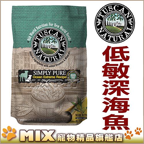 ◆MIX米克斯◆美國托斯卡Tuscan低敏無穀天然犬糧-深海魚+蔬菜【4.4磅】