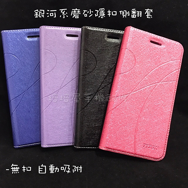 ASUS Z016D ZenFone3 Deluxe ZS570KL 5.7吋《銀河系磨砂無扣隱形扣側翻皮套》手機套保護殼書本套