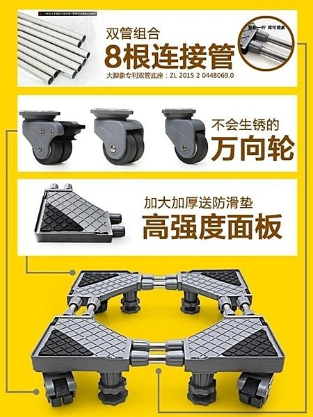 洗衣機底座托架置物架通用墊高滾筒行動萬向輪冰箱腳架架子支架wy【免運八折優惠】