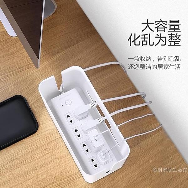 電線排插收納理線盒插排插座收納電線整理盒電腦線電源集線盒【快速出貨】
