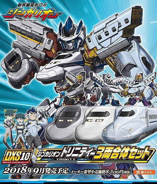 日本PLARAIL DXS10 托尼提號 TP10788 新幹線變形機器人 TAKARA TOMY