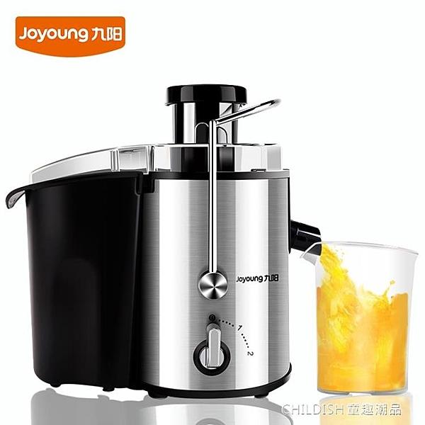 九陽榨汁機家用全自動果蔬汁渣分離打汁小型炸水果汁JYZ-D55/D51
